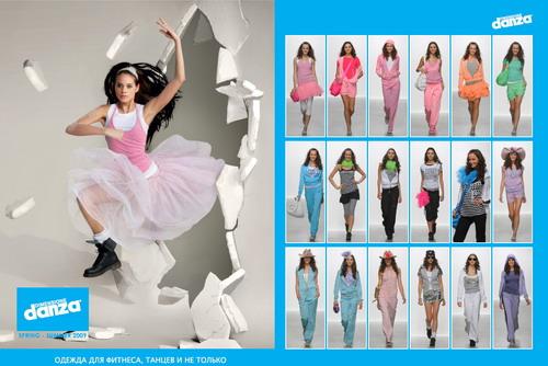 Одежда для танцев спорта и не только